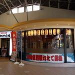 41310205 - 伊豆急下田駅の改札外にございます