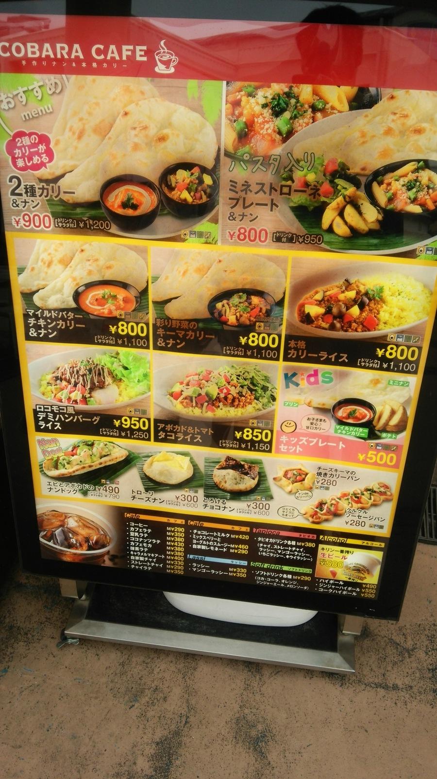 コバラカフェ 八景島店