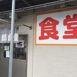 斎太郎食堂 - 2015.08入り口付近