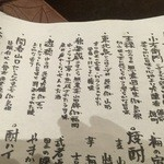 Wasaichuuboukatsura - 日本酒など