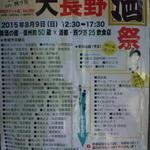 41319794 - 長野酒祭。