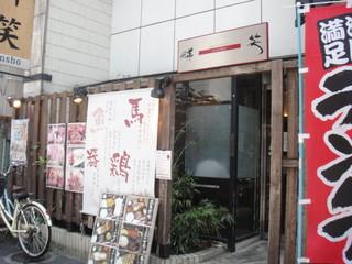 福岡焼き鳥 鮮笑 天神店