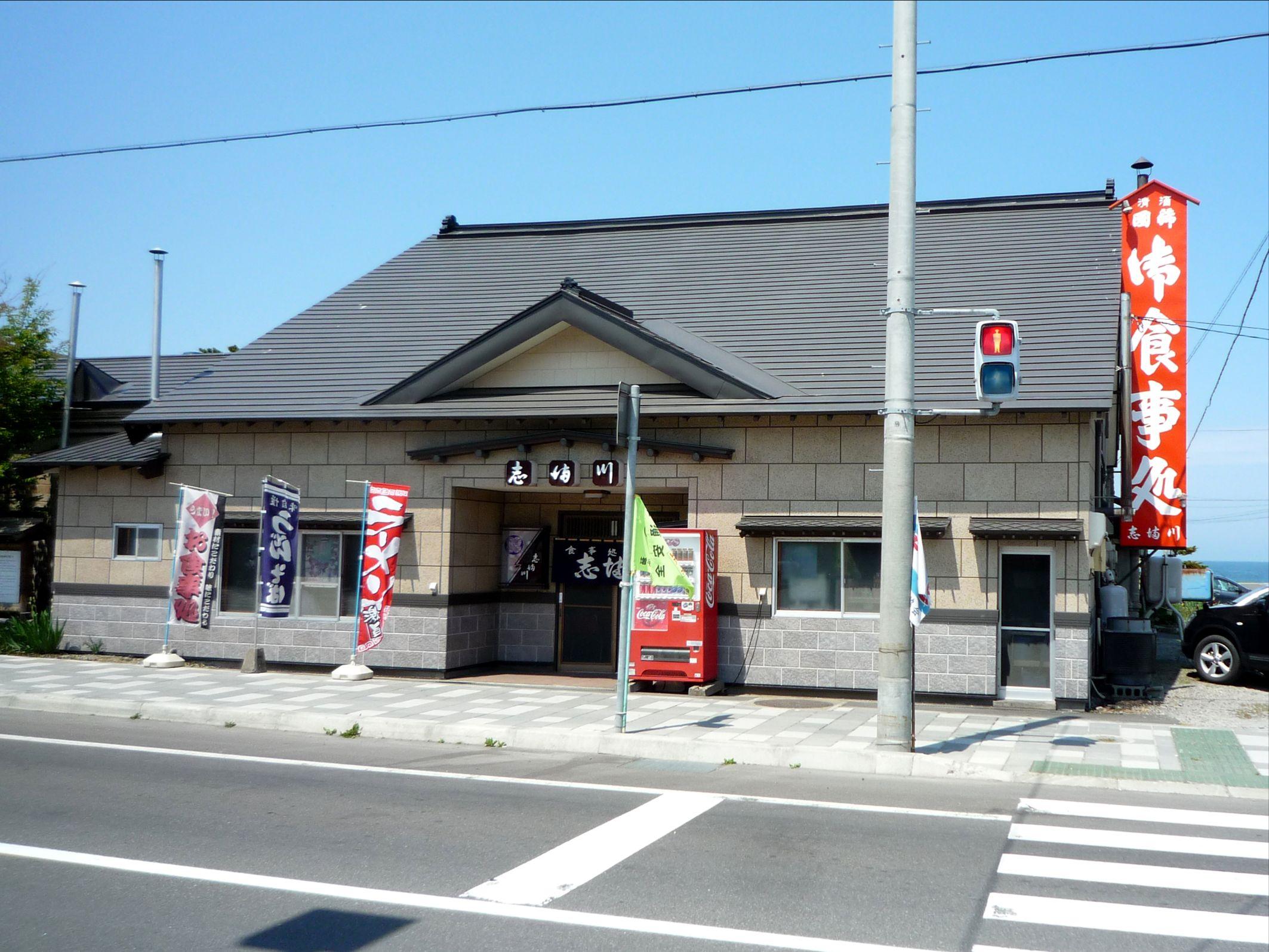 志満川食堂