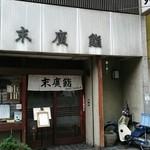 Suehirozushi -