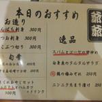 爺爺 - 本日のおすすめ(2015.8.22)