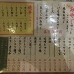 爺爺 - メニュー①(2015.8.22)