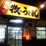 41323561 - 牧のうどん片江店、夜