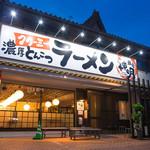 クリーミーTonkotsuラーメン 麺家神明 - 大府半月店