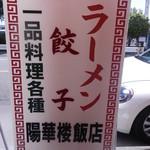 陽華楼飯店 - (2015年5月訪問)