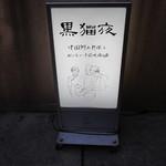 黒猫夜 - ビル1Fのお店の看板