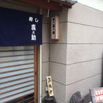 寿司 真之助 - 移転後の綺麗な玄関