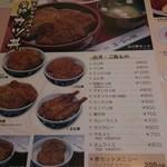 41329760 - フライ系の丼メニュー