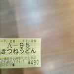 41331630 - 大判きつねうどん ¥490円(食券)