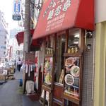 麺恋亭 - 派手な看板の入り口