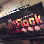 レッドロック - レッドロック本店(兵庫県神戸市中央区北長狭通)看板
