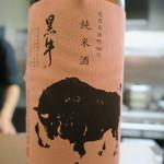 久米川  絹 - 黒牛 純米酒 雄町60%瓶燗急冷