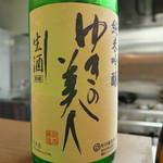 久米川  絹 - ゆきの美人 生酒純米吟醸 夏しぼりたて生酒