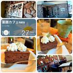 naru - ガトーショコラと薬膳茶のセット(ランパス価格540円)