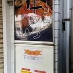 サーロイン牛かつ 池田 -