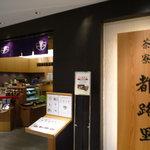 茶寮都路里 - お店は大丸東京店10階にあります。