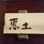 蕎麦 惠土 - 箸