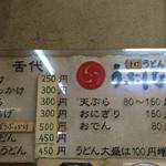 41351480 - 【2015年8月】メニュー案内