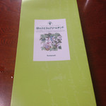 Budoonoki - みどりの葡萄のクリームサンド 外装