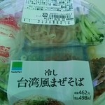 ファミリーマート - 冷し台湾風まぜそば498円