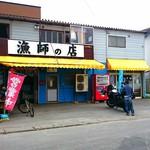漁師の店 - 【外観】漁師の店