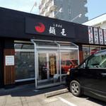 麺王 - 2015年8月16日(日) 店舗外観