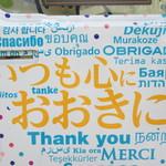 Ookinikohi -
