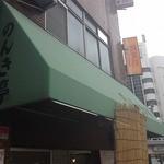 のんき亭 - お店の外観