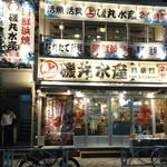 磯丸水産 錦糸町店 -