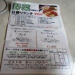 欧風居酒屋 Bistro AU BASCOU - 日替わりランチ950円を注文・・・雨の日にはデザートがサービスです