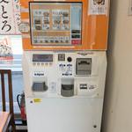 吉野家 - 吉野家では珍しい食券販売機