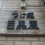 つけ麺目黒屋 - 看板!(2015.8.25)