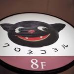黒猫夜 -