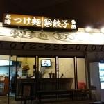つけ麺 鉄餃子 多聞 - 外観♪