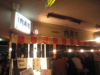 恵比寿横丁 肉寿司