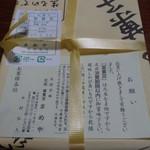 41370893 - 冨貴豆の包装