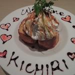 KICHIRI - 〆にはやっぱり甘いものが食べたいよね~ってことで、 バニラキャラメルフレンチトースト690円(税抜)。 プレートにはかわいいメッセージが♪