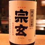 高太郎 - 宗玄 純米 山田錦 無濾過生原酒 (2015/08)