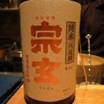 高太郎 - 宗玄 純米 八反錦 無濾過生原酒 (2015/08)