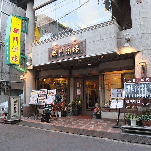 獅門酒楼 - 中山路の良店。