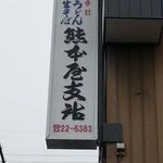熊本屋 -
