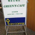 グリーンズカフェ - 看板(2015.08)