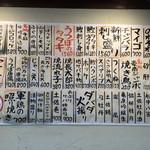 黒潮豪商 播磨屋宗徳 - 黒潮豪商 播磨屋宗徳(高知市はりまや町)メニュー