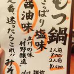 山梨郷土料理×日本酒・地酒 よってけし -