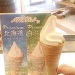 アロマティエ - ソフトクリーム