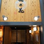 41386476 - 明石の台所、「魚の棚商店街」西部にある、寿司・魚料理のお店です、こちらは2Fに上がる、魚料理店入り口